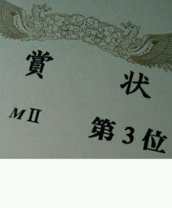 県大会賞状