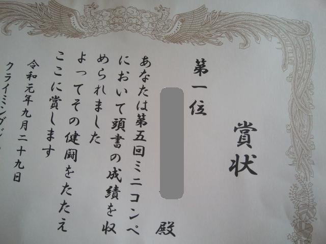 次男ミニコンペ賞状