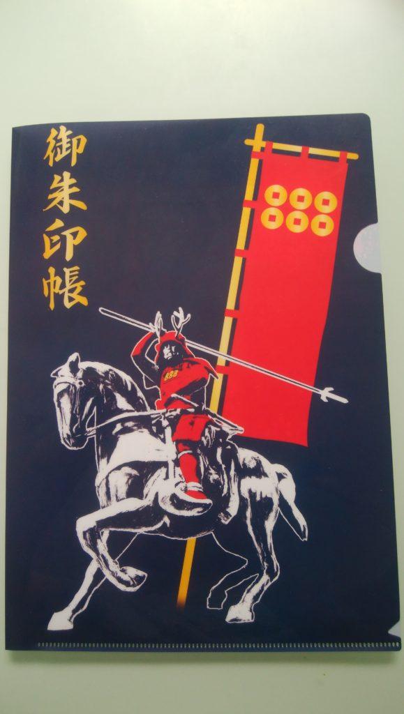 真田神社ファイル