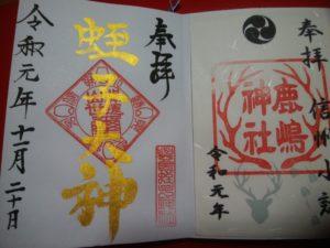 鹿嶋神社・与良蛭子神社の御朱印